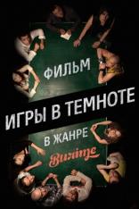 фильм Буриме: Игры в темноте  2014