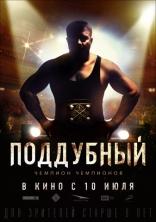 фильм Поддубный — 2014