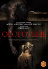 фильм Оборотень Wer 2013
