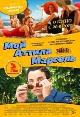 фильм Мой Аттила Марсель Attila Marcel 2013