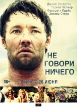 фильм Не говори ничего Wish You Were Here 2012