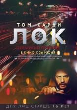 фильм Лок Locke 2013
