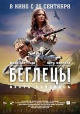 фильм Беглецы  2014