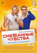 фильм Смешанные чувства  2014