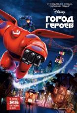 фильм Город героев Big Hero 6 2014