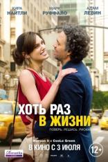 фильм Хоть раз в жизни Begin Again 2013