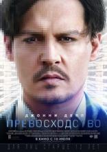 фильм Превосходство Transcendence 2014