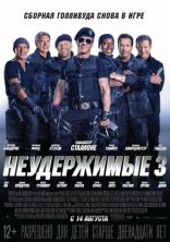 ����� ����������� 3 Expendables 3, The 2014
