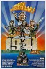 фильм 1941 1941 1979