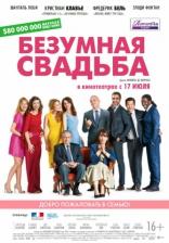фильм Безумная свадьба Qu'est-ce qu'on a fait au Bon Dieu? 2014