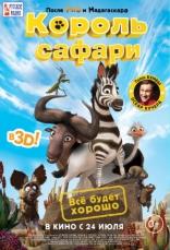 фильм Король сафари Khumba 2013