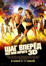 фильм Шаг вперёд: Всё или ничего Step Up: All In 2014