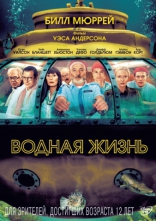 фильм Водная жизнь Life Aquatic with Steve Zissou, The 2004