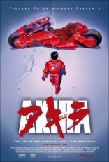 фильм Акира アキラ 1988