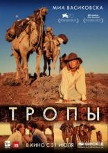 фильм Тропы Tracks 2013