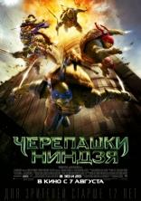 фильм Черепашки-ниндзя Teenage Mutant Ninja Turtles 2014