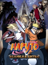 фильм Наруто: Великая битва Naruto the Movie: Legend of the Stone of Gelel 2005