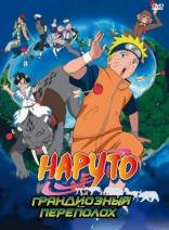 фильм Наруто: Грандиозный переполох Naruto the Movie: Guardians of the Crescent Moon Kingdom 2006