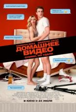 фильм Домашнее видео Sex Tape 2014