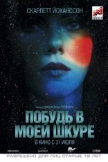 фильм Побудь в моей шкуре Under the Skin 2013