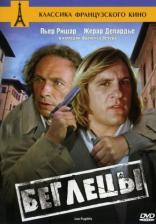 фильм Беглецы Fugitifs, Les 1986