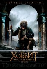 фильм Хоббит: Битва пяти воинств