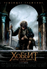 фильм Хоббит: Битва пяти воинств Hobbit: The Battle of the Five Armies, The 2014