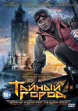 фильм Тайный город  2014-2015