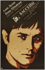 фильм Бассейн Piscine, La 1969