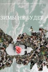 фильм Зимы не будет  2014