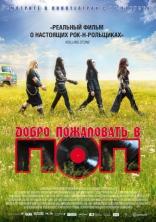 фильм Добро пожаловать в ПОП Pop Redemption 2014