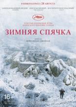 фильм Зимняя спячка Kış Uykusu 2014