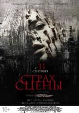 фильм Страх сцены Stage Fright 2013