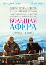 фильм Большая афера Grand Seduction, The 2013