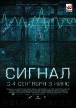 фильм Сигнал Signal, The 2014