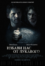 фильм Избави нас от лукавого Deliver Us From Evil 2014