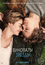 ����� �������� ������ Fault in Our Stars, The 2014