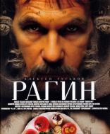 фильм Рагин  2004