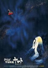 фильм Космический линкор Ямато: Солдаты любви* さらば宇宙戦艦ヤマト 愛の戦士たち 1978
