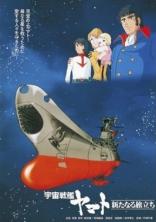 фильм Космический линкор Ямато: Новое путешествие* 宇宙戦艦ヤマト 新たなる旅立ち 1979