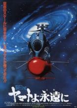 фильм Ямато навсегда* ヤマトよ永遠に 1980