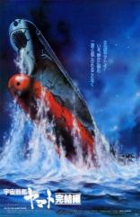 фильм Космический линкор Ямато: Финал* 宇宙戦艦ヤマト 完結編 1983