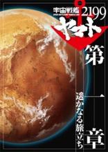 фильм Космический линкор Ямато 2199. Фильм I* Uchū Senkan Yamato 2199 Dai-Isshō Harukanaru Tabidachi 2012