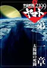 фильм Космический линкор Ямато 2199. Фильм II* Uchū Senkan Yamato 2199 Dai-ni-Shō: Taiyōken no Shitō 2012