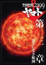 фильм Космический линкор Ямато 2199. Фильм III* Uchū Senkan Yamato 2199 Dai-san-Shō: Hateshinaki Kōkai 2012