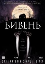 фильм Бивень Tusk 2014