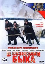 фильм В созвездии быка  2003