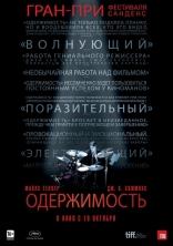 фильм Одержимость Whiplash 2014
