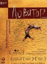 фильм Ловитор  2005