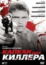 фильм Капкан для киллера — 2009